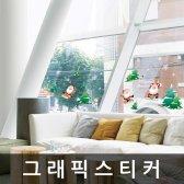 크리스마스그래픽스티커 크리스마스썰매 DC-BPSC-60002D/dfdf45322