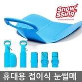 블루펜스 휴대용 접이식 눈 썰매 얼음 장 스노우씽 1인용 등산