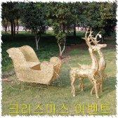 크리스마스 100cm 골드 사슴&썰매 디스플레이 세트-크리스마스장식 트리/cvxc103961
