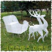 크리스마스 100cm 화이트 사슴&썰매 디스플레이 세트-크리스마스장식 트리장식 크리스마스용품  xyse