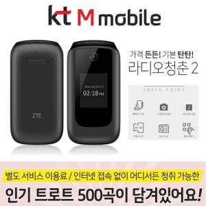 ZTE  라디오청춘2/ 트로트500곡 탑제 / 인터넷접속X / 부모님폴더/ KTM모바일