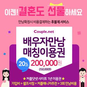 결혼정보회사 선우  배우자만남매칭이용권 1년+만남3회