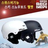 스위스비기뉴 2019 스키 스노우보드 헬멧 아시안핏