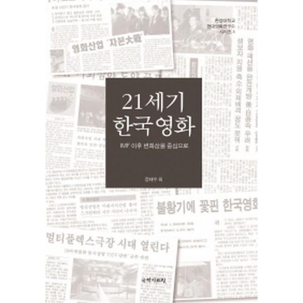 21세기 한국영화 IMF 이후 변화상을 중심으로