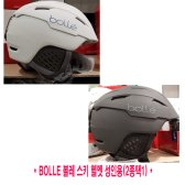 코스트코/BOLLE 스키 보드 헬멧 성인용/2종택1