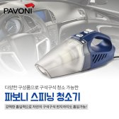 하이퍼인터내셔널 파보니 스피닝 차량용 헤파필터청소기