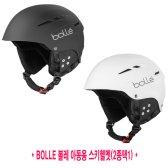 코스트코/BOLLE 아동용 스키헬멧/2종택1
