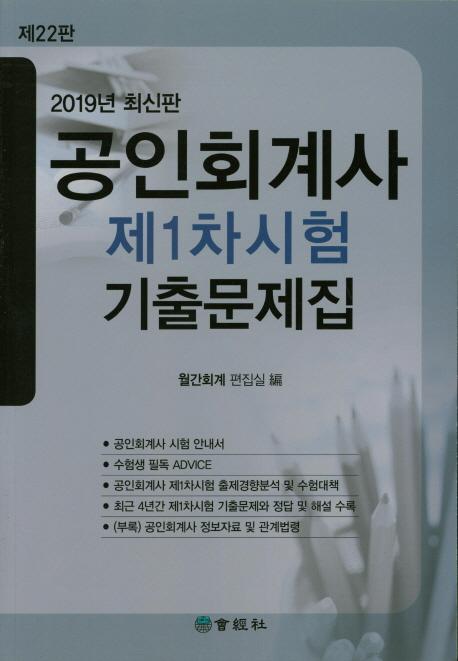 2019 공인회계사 제1차시험 기출문제집 / 회경사(책/도서)
