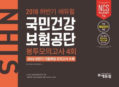 에듀윌 국민건강보험공단 봉투모의고사 4회(2018)