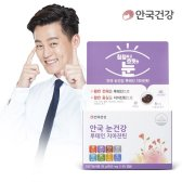 안국 눈건강 루테인 지아잔틴 1박스