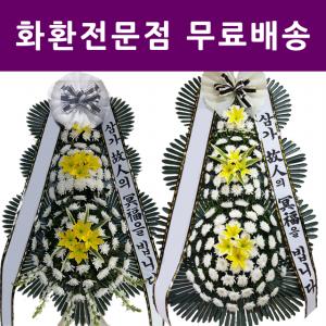 070-8049-1584 인천 근로복지공단인천병원장례식장 삼단조화