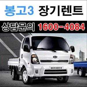 봉고3 개인사업자리스 신규사업자 일반과세자 간이과세자