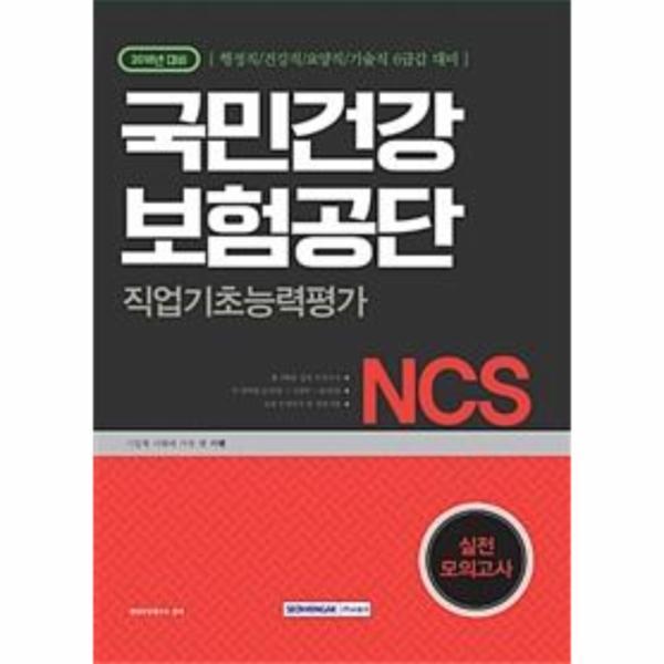 NCS국민건강보험공단직업기초능력평가실전모의고사