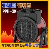 파세코 휴대용 전기히터/소형히터/PPH-2K 난로