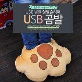 카즈미 USB 발난로 양발 곰발 온열발열 신발