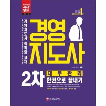 [웅진북센] 경영지도사2차재무관리한권으로끝내기(2018)
