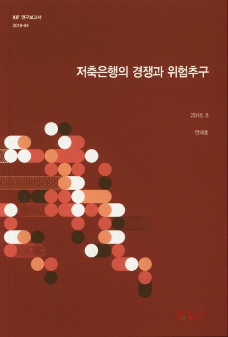 저축은행의 경쟁과 위험추구 / 한국금융연구원(kif)(책 도서)