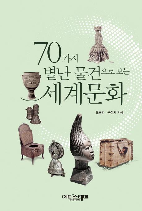 70가지 별난 물건으로 보는 세계문화 / 에피스테메(한국방송통신대학교출판부)(책/도서)