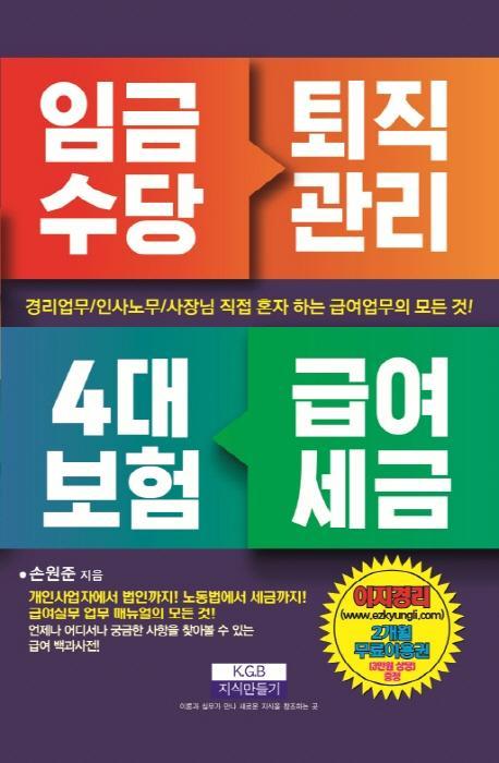 임금수당 퇴직관리 4대 보험 급여세금 / 지식만들기 (책,도서)