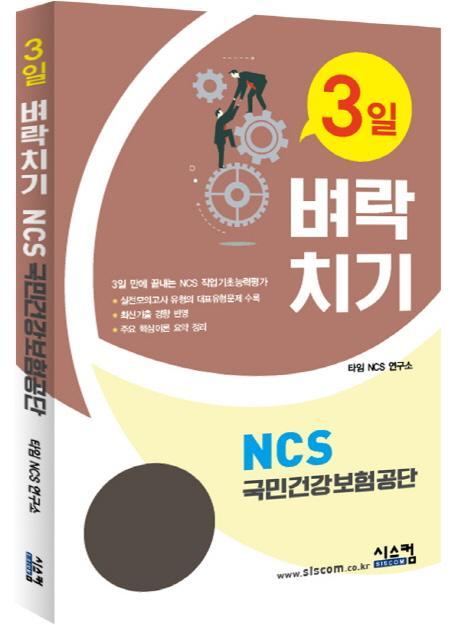 3일 벼락치기 NCS 국민건강보험공단 / 시스컴 (책,도서)