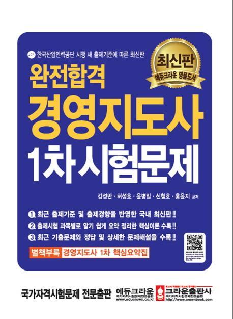 완전합격 경영지도사 1차 시험문제 / 크라운출판사 (책,도서)