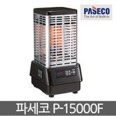 파세코 P-15000F 로터리난로 석유 DK