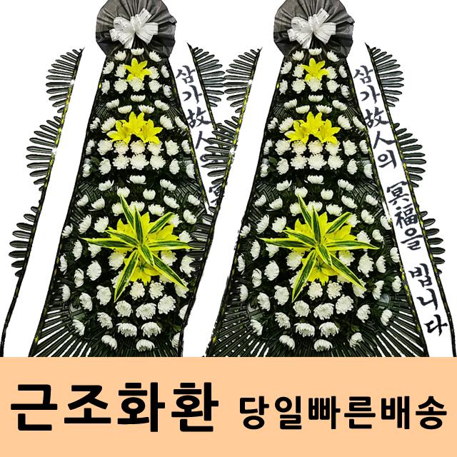 070 8047 5270 인천 근로복지공단인천병원장례식장 인천h 근처화원 꽃주문