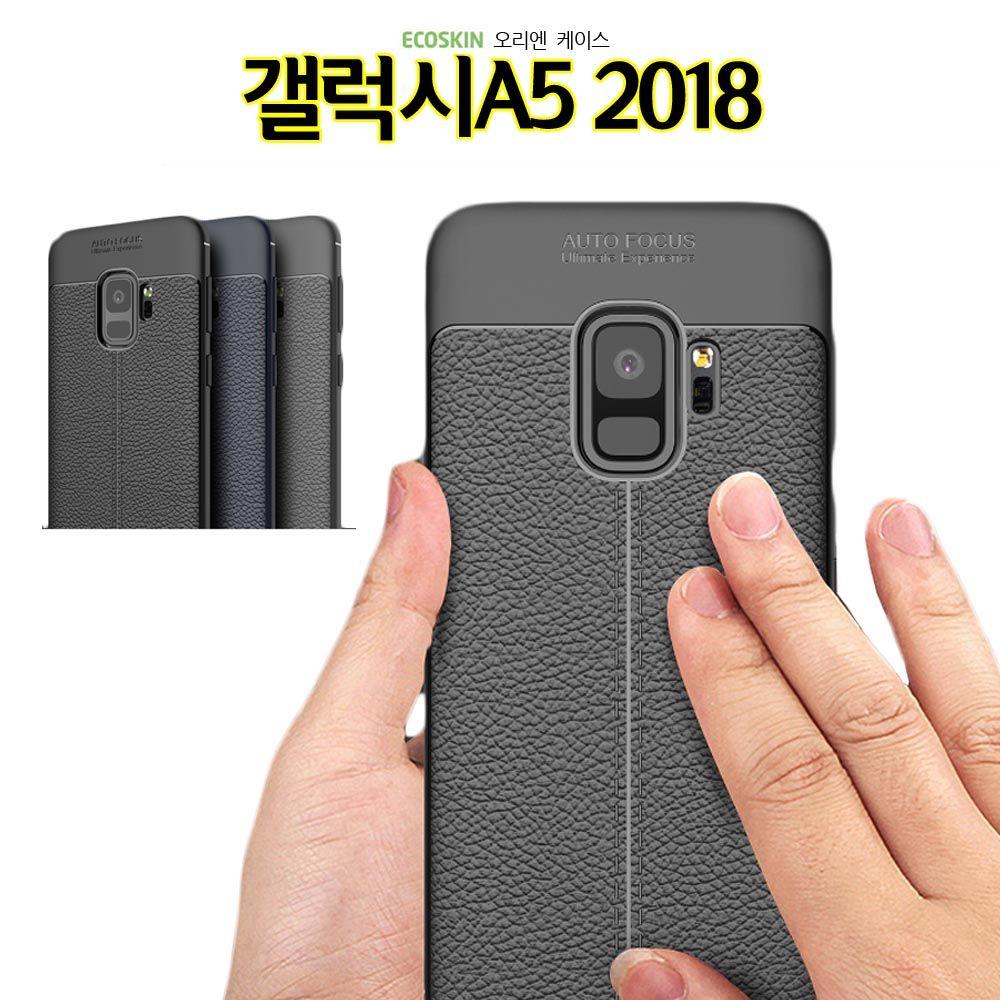무료배송 오리엔 갤럭시A5 2018 케이스 A530