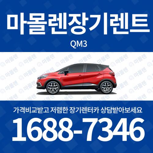 QM3 장기렌트 QM3 리스 QM3 장기렌트카 가격비교 할인 1월 조건 렌티비용 신차