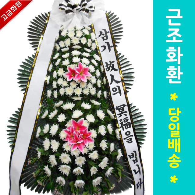 070 8078 5443 근로복지공단인천병원장례식장 근처Fv_439 화환배달 전국꽃배달서비스