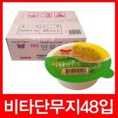 비타단무지 48입/PC방 자취생등 라면한끼먹기에딱