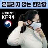 에어브리스 KF94 미세먼지 마스크