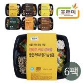 스페셜 강화섬쌀 냉동도시락 6종 팩