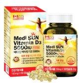 메디썬 비타민D 5000IU 150mg x 180캡슐