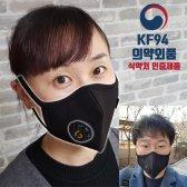 하얀봄 미세먼지 마스크 KF94