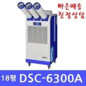 대성하이원 DSC-6300A