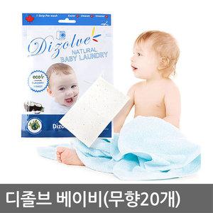 <b>디졸브</b> 베이비(무향20개..