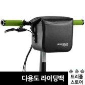 다용도라이딩백 자전거가방 자전거라 OC9130 P6LD8596