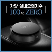 100Z 차량용 공기청정기