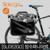 slide 자전거 렉 방수 페니어 가방 라이딩백
