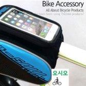 frmb 자전거소품가방 자전거가방 휴대폰가방 패니어가방 자전거휴대폰가방