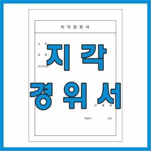 부산인쇄4201/지각경위서/경위서/양식/업무/지각/회사