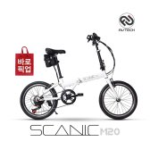 AU테크 스카닉 M20 전기자전거
