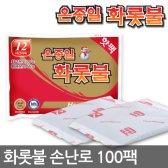 [온종일화롯불]화롯불 손난로 핫팩(80g) x 100팩
