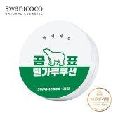 스와니코코 곰표 밀가루 쿠션 15g(SPF40)