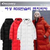 디스커버리익스페디션 반슬리 RDS 다운자켓 여성 - DWDJ70861