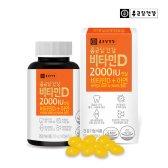 종근당건강 비타민D 2000IU 500mg x 90캡슐