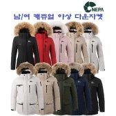 네파 여성 겨울 다운자켓 패트릭 캐쥬얼 야상 다운자켓 7D82006