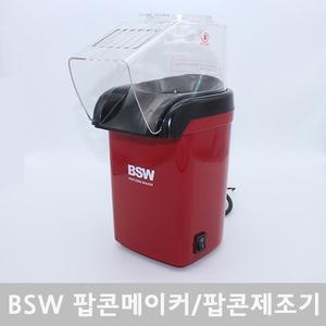 비에스더블유 <b>BSW 팝콘메이커<..