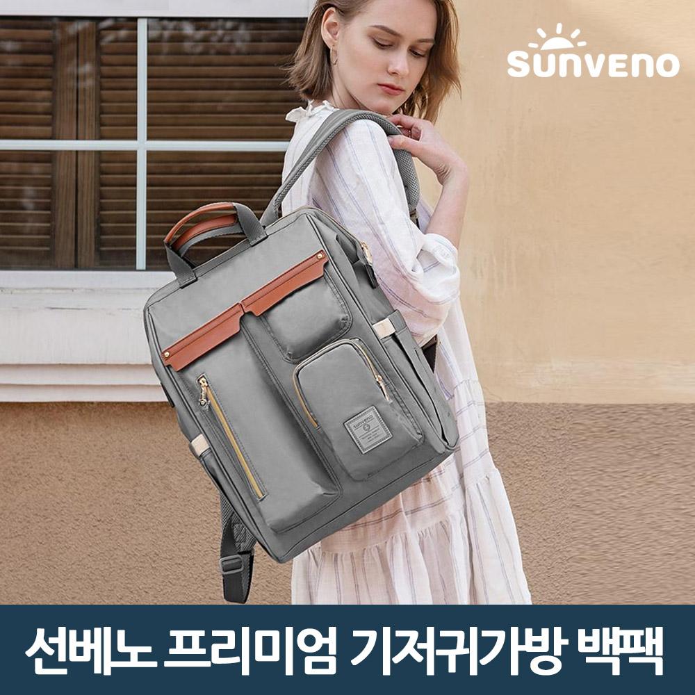 <b>선베노</b> 정품 <b>기저귀..